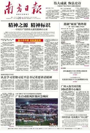 特色家政服务获好评 南粤区域家政品牌崛起