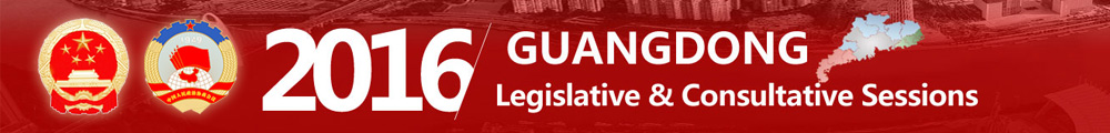 广东两会,2016 Guangdong Legislative and Consultative Sessions